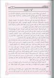 al-milal wa-nihal-chahrastani - karramiyyah-moujassimah