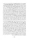 Zakariyyah Al-Ansari - Wajh