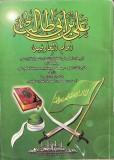 Ahmad Al-Ghoumari - 'Ali Ibn Abi Talib Imam Al-'Arifin