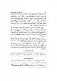 Chirazi - Visiter la tombe du prophète