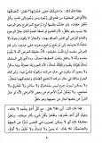 Qawouqji - Al-I'timad 1