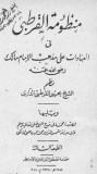 Qourtoubiyyah - Mandhoumat Al-Qourtoubi