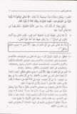 Chaykh 'abdoulLah ibn Houçayn ba'Alawi - Allah existe sans endroit, sans direction, Il n'est pas un corps