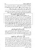 Ibn 'abidin denonce la secte wahhabite