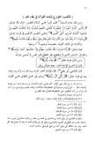 Ahmad Ibn Hambal -tawil - housni - wa ja-a rabbouka