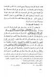 chirazi - Allah n'est pas concerné par changement - déplacement - mouvement