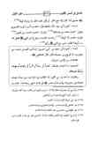bayhaqi al madkhal shafi'i bonne innovation