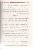 farq bayna-l firaq- difference prophète messager - abou mansour al-baghdadi