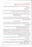 Tafsir Tabari-Qatada-ta'wil-interpretation-saq