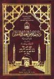 Ibn Taymiyah -Dar' ta'ârud al-'aql wa-l-naql