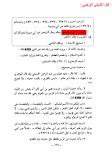 2-Al-Albani - Irwa al-Ghalil - Hadith - sahih