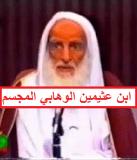 ibn othaymin wahhabi mujassim