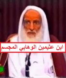 wahhabite ibn uthaymin