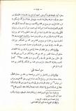 tawassoul tabarani - hadith prophète - ya mouhammad -outhman ibn hounayf compagnon