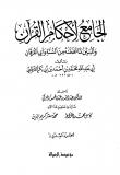 Tafsir qourtoubi tome 20