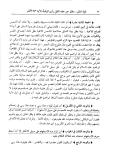tafsir al-kabir ar-razi - ibrahim hadha rabbi p52