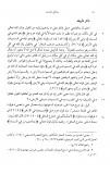 Imam Ibn Fourak rejette la croyance que Allah serait partout ou dans un endroit