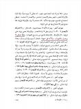 al-baqillani - Allah n'est pas dans une direction