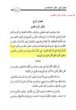 al-ghamidi-football-interdiction-wahhabite