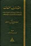 al-mouqaddimat-al-moumahhaddat-ibn-rushd