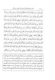 charh sahih mouslim nawawi bonnes innovations