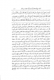 explication-sahih-mouslim-nawawi-bonnes-innovations-1