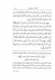 explication-sahih-mouslim-nawawi-bonnes-innovations-3