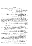 ibn hajar - Allah n'a pas de main