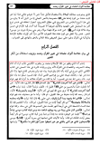 Al-'Amili (chiite) Mir-âh Al-Anwâr