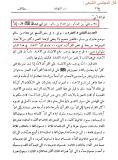 majlissi chiite croit en la falsification du Coran