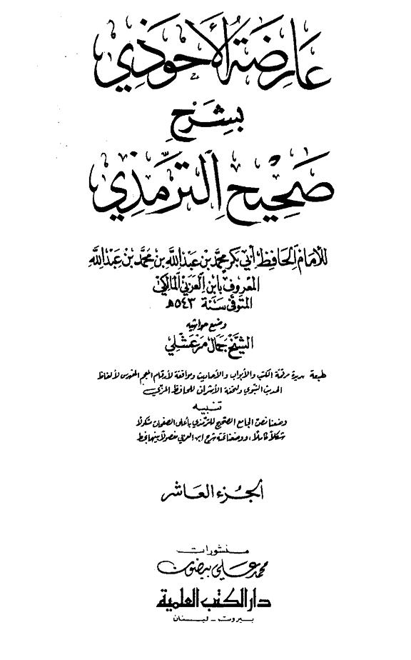 Le Qâdî Aboû Bakr Ibn Al-'Arabi dit que les innovations ne