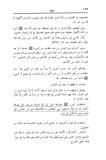 Ibn 'Achour Allâh n'est pas assis sur le trône