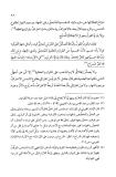 takfir des mujassima - 'ala ad-Dîn Al-Boukhari