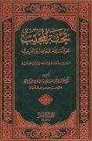 touhfah al moujib - muqbil wahhabite