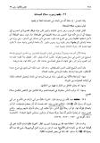 al-qastallani yad Allâh