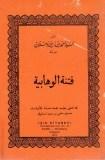 fitna al wahhabiyyah