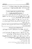 Recitation du Coran aux tombes - an-Nawawi Ach-Chafi'i