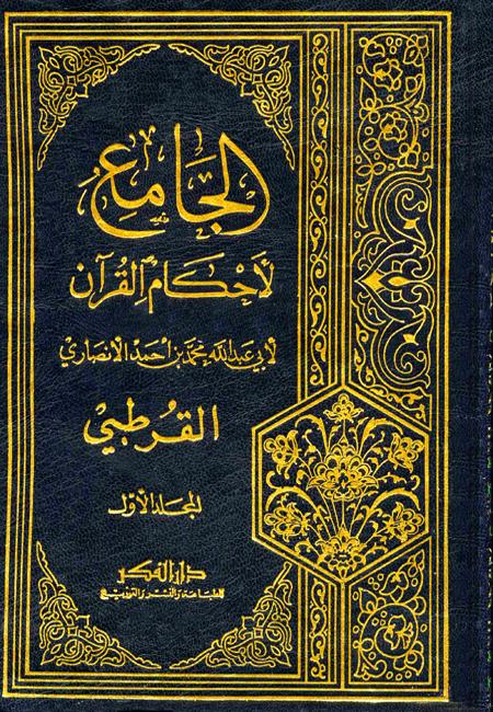 الكتب الجامع لأحكام القرآن سورة المائدة قوله تعالى اعلموا أن