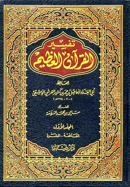 الكتب تفسير القرآن العظيم تفسير سورة البقرة تفسير قوله تعالى
