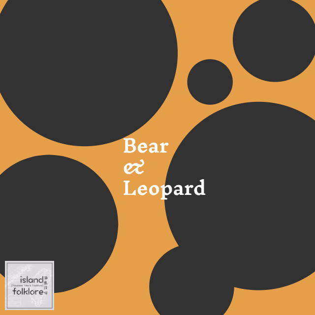 Bear and Leopard