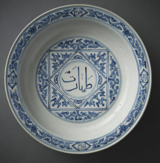 Ablution dish, 16th century, China. Aga Khan Museum
