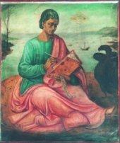 Representação do apóstolo João, que escreve o Apocalipse em Patmos