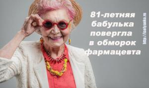 81-летняя бабулька довела фармацевта до обморока!