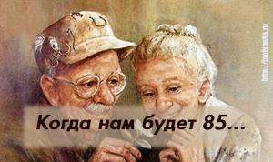 «Когда нам будет восемьдесят пять…» — трогательное стихотворение!