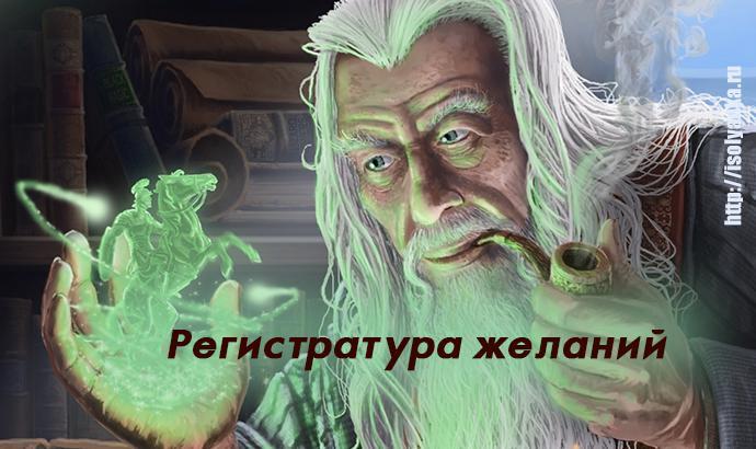 gelania | Регистратура желаний - очень мудрая притча!
