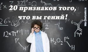 Как узнать, что ты скрытый гений: 20 признаков!