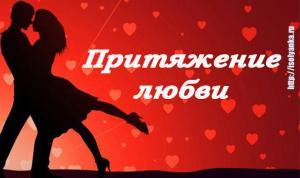 Притяжение любви: 10 главных правил!