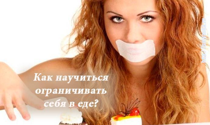 nauchitsja | Советы системы кайдзен: как ограничивать себя в еде, чтобы быть в форме!