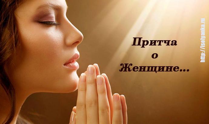 pritcha-woman | Притча о том, как Бог творил Женщину...
