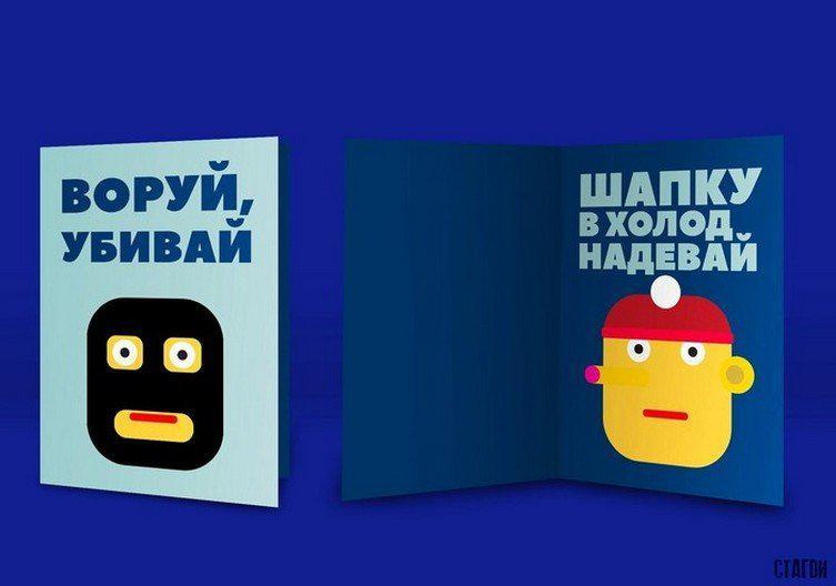 1509053787127453479 | «Добродушные» открытки